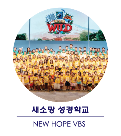 New Hope VBS